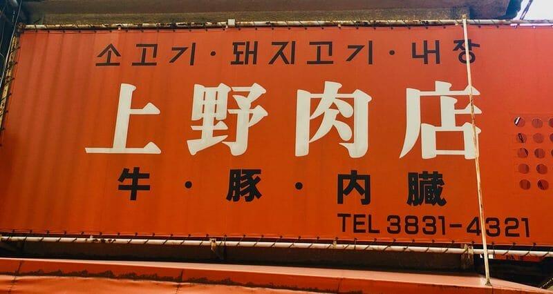 上野肉店の看板