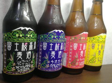 ビール好きならハマってしまう「富士桜高原麦酒」のおすすめビールとは⁈