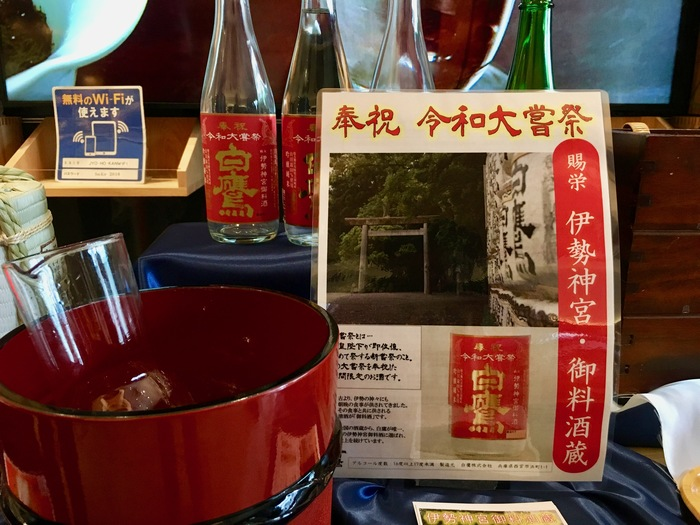 令和大嘗祭白鷹の日本酒