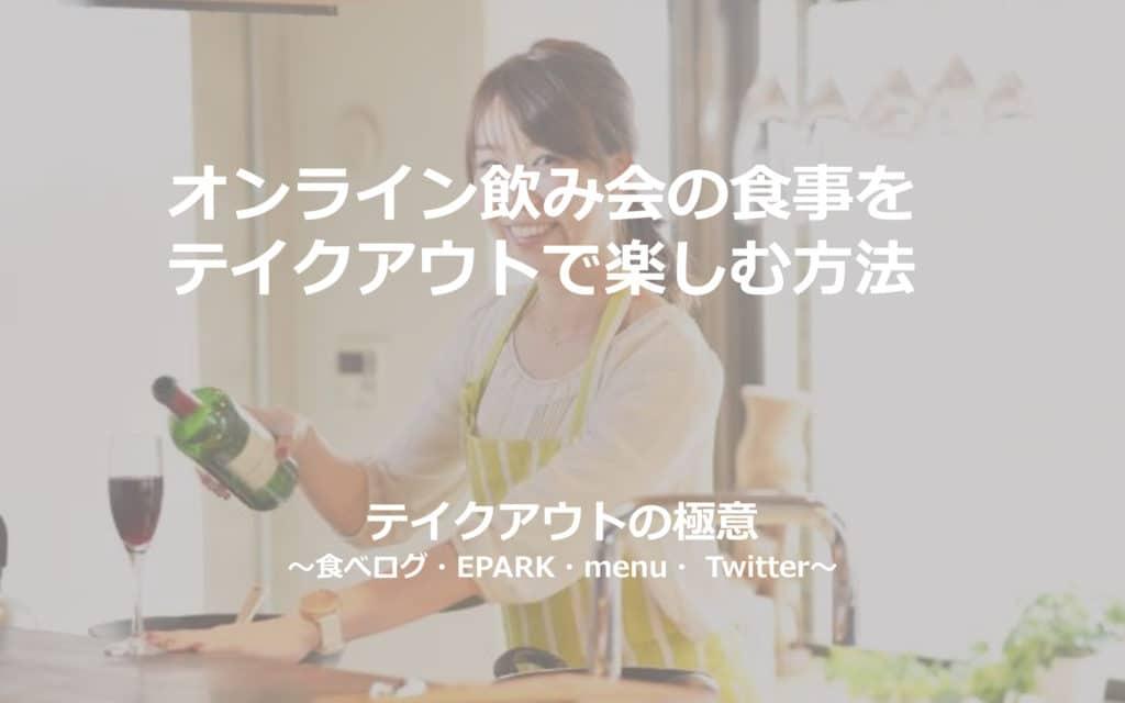 オンライン飲み会のために簡単に食事を用意する方法