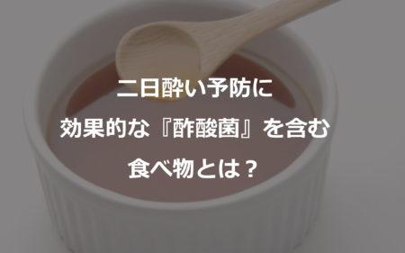 二日酔い予防に効果的な『酢酸菌』を含む食べ物とは?