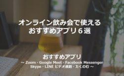 オンライン飲み会で使えるおすすめアプリ6選