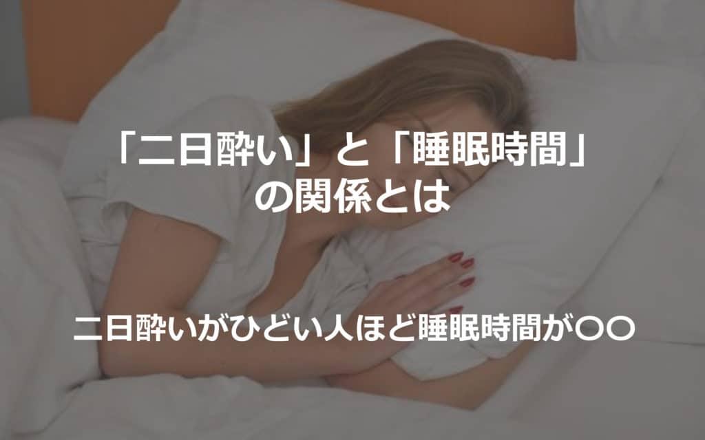 飲み過ぎた日の「睡眠」と「二日酔い」の関係とは?