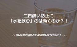 二日酔い予防の水は意味がない